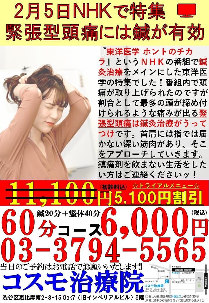 NHK特集緊張型頭痛(新料金)トピック_0206.jpg
